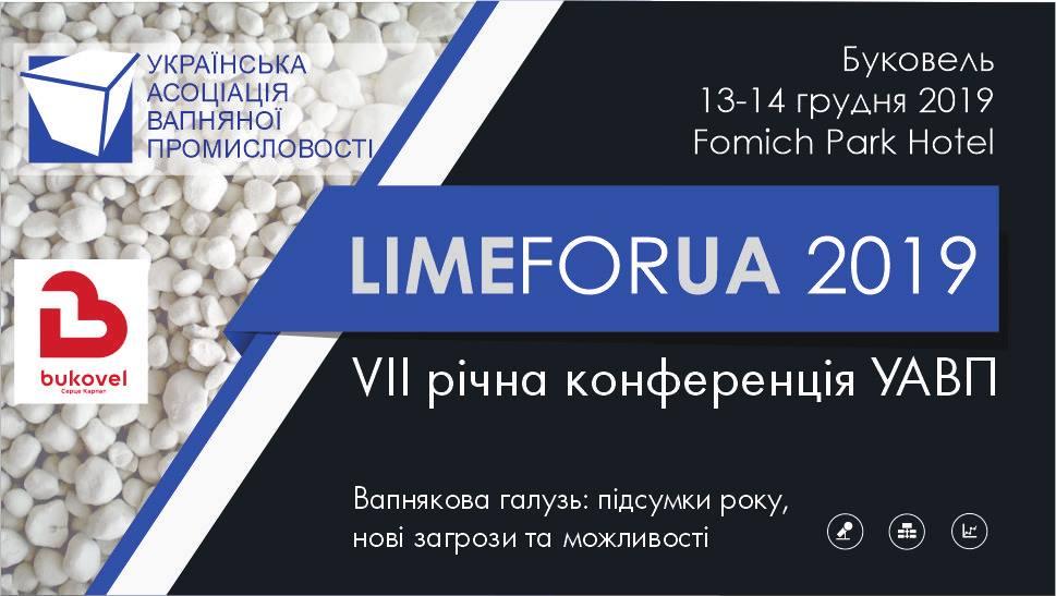 VII годовая конференция Украинской ассоциации известковой промышленности LIMEFORUA 2019