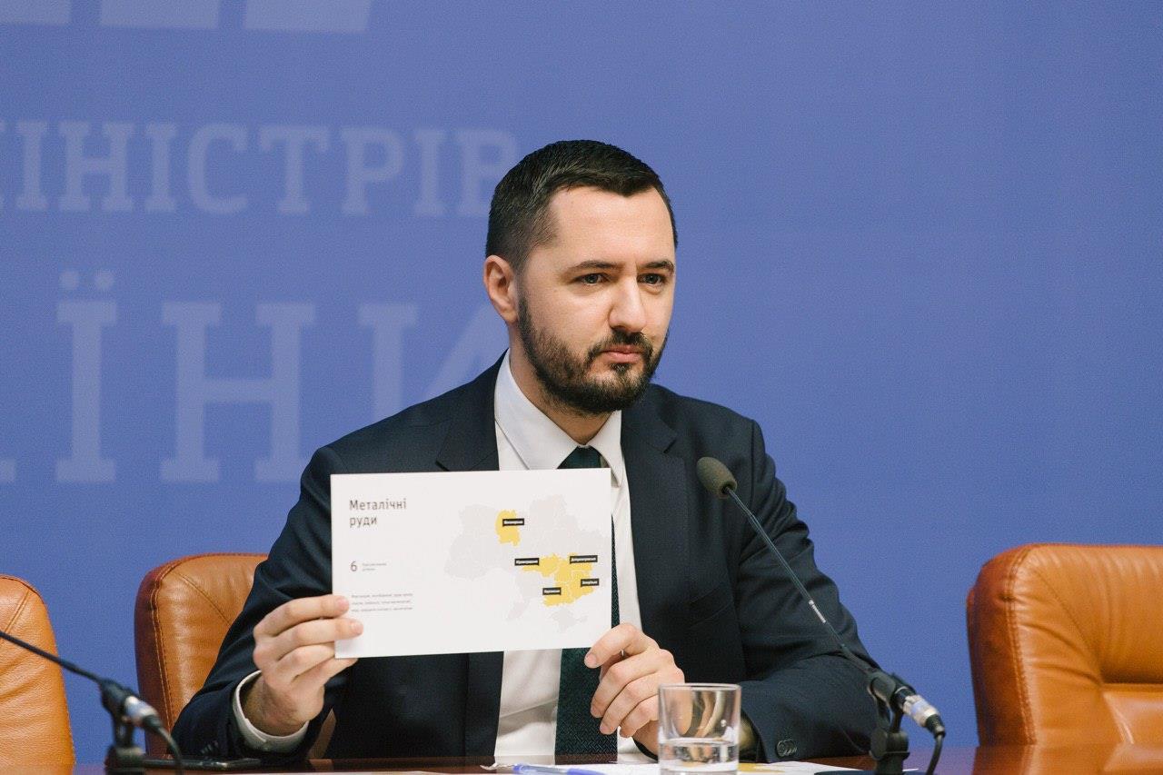 Госгеонедра презентовали Инвестиционный атлас недропользователя