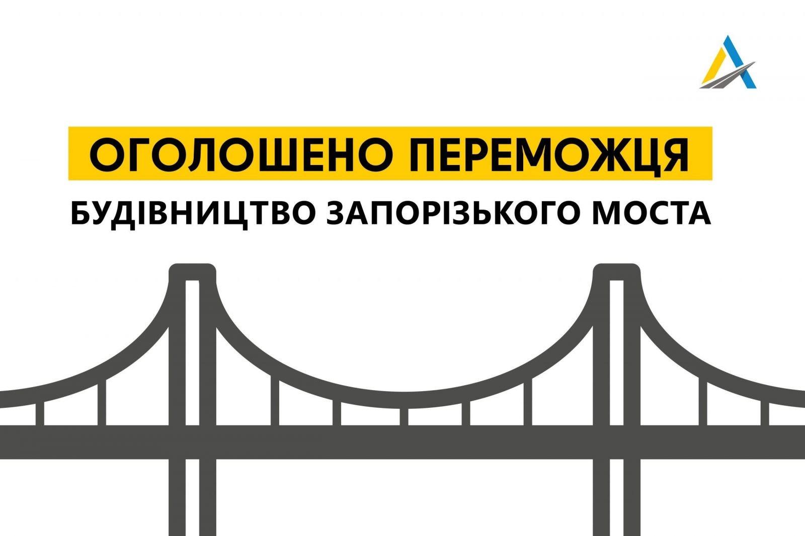 Строить мост через р. Днепр в Запорожье будет Onur