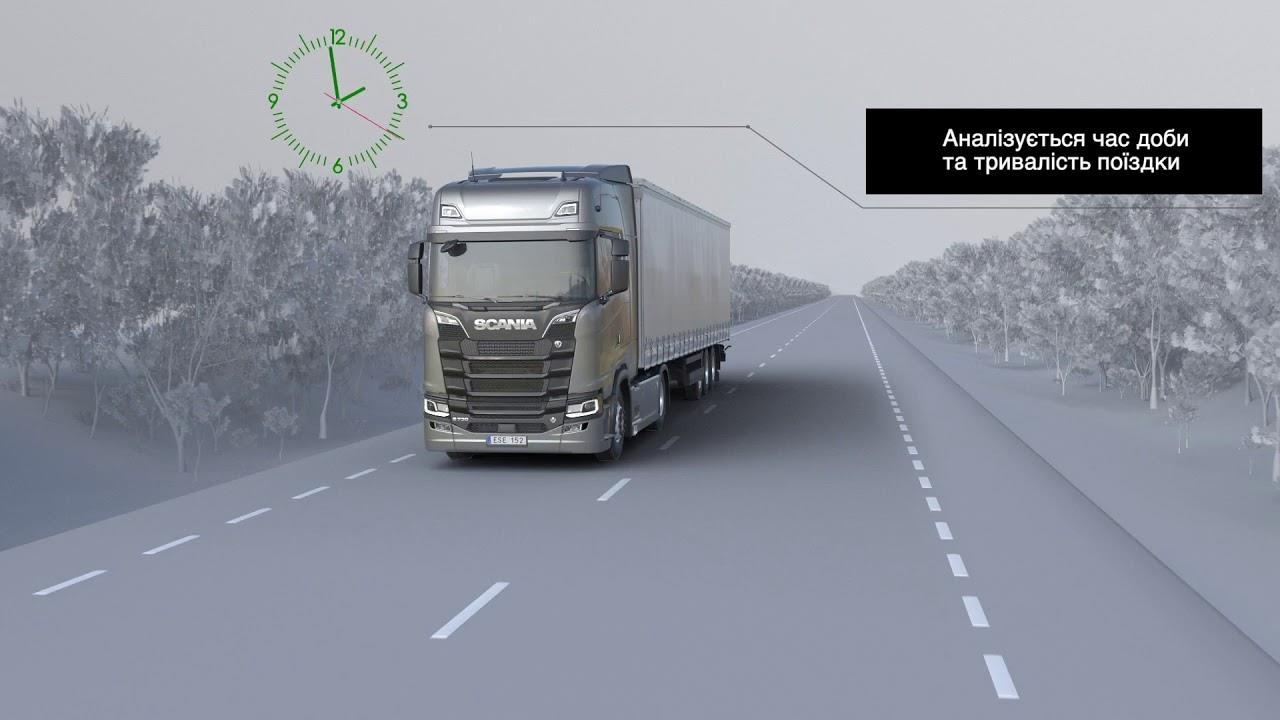 Scania представила новые функции по безопасности движения для своих грузовиков
