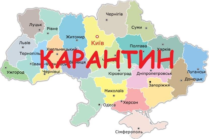 Карантин в Україні: як працюють українські компанії (ДОПОВНЮЄТЬСЯ)