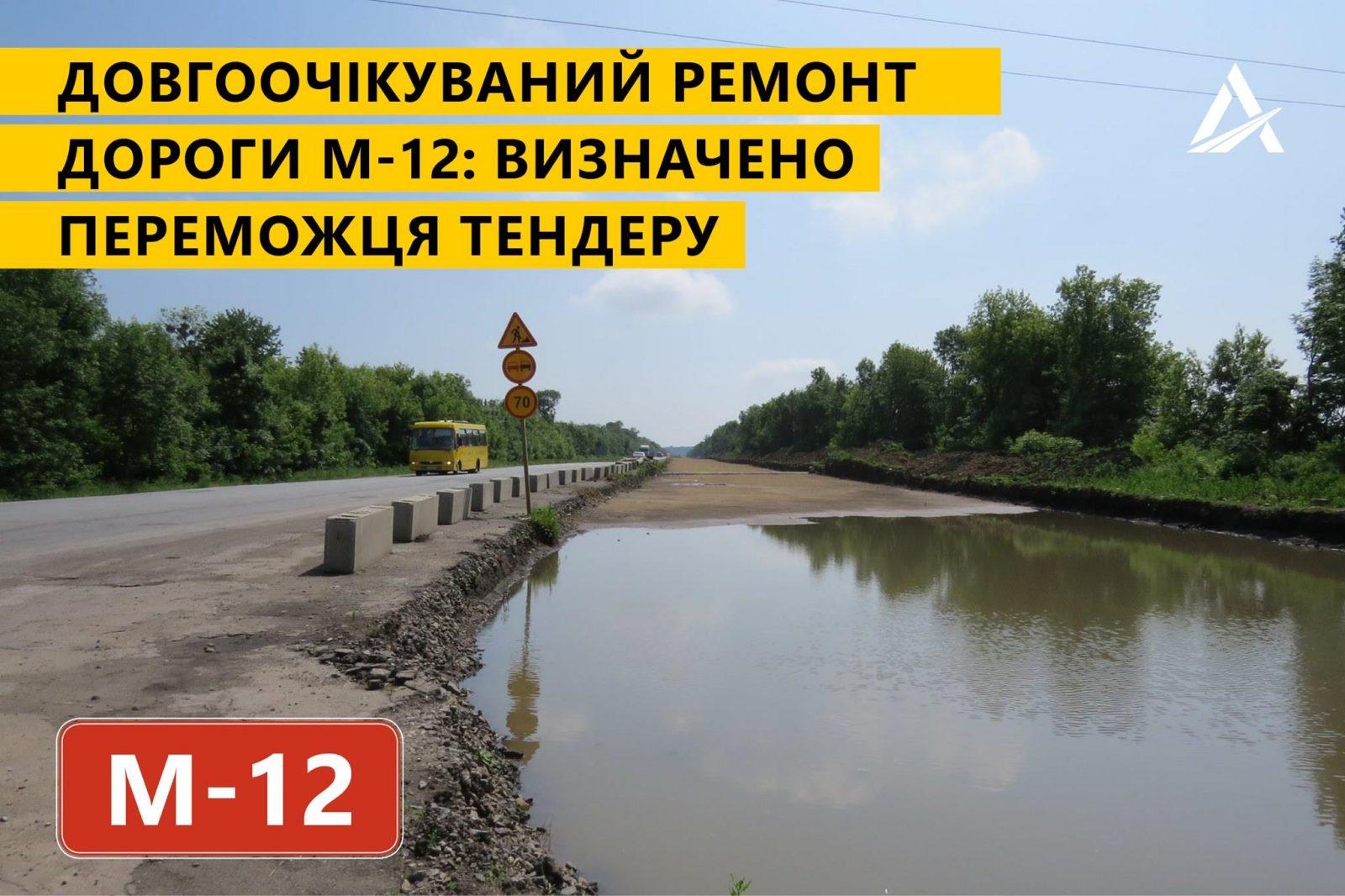 Ремонтувати дорогу М-12 буде Onur
