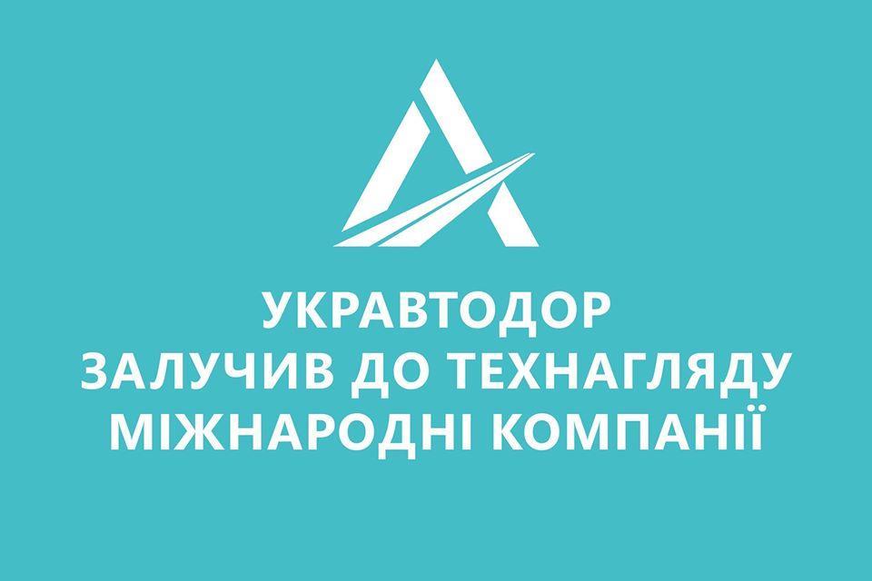 Укравтодор залучив до технагляду міжнародні компанії