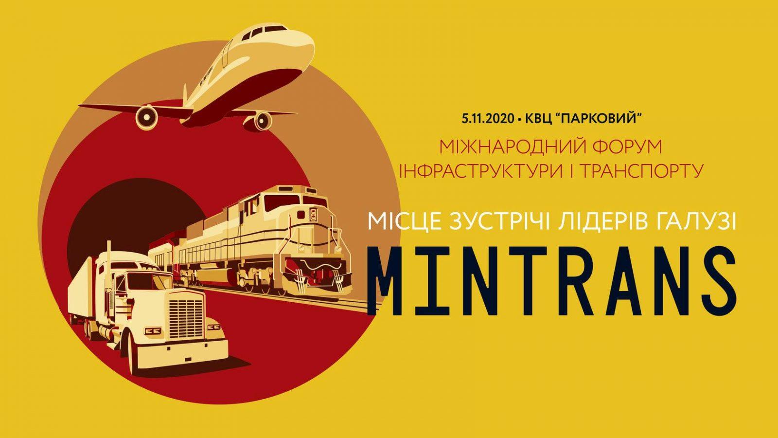 Міжнародний форум MINTRANS збере лідерів галузі 5 листопада