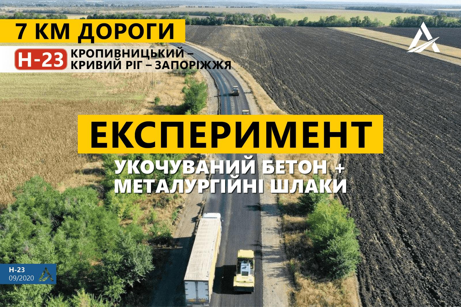 У Дніпропетровській області буде побудовано експериментальну дорогу