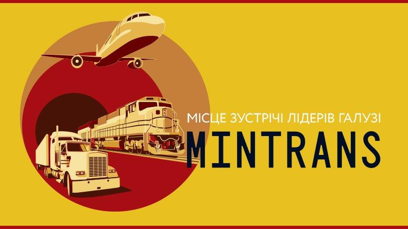 П'ять причин піти на найбільший форум інфраструктури та транспорту від MINTRANS