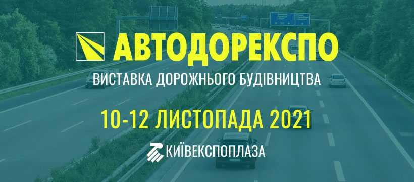 АВТОДОРЄКСПО - 2021