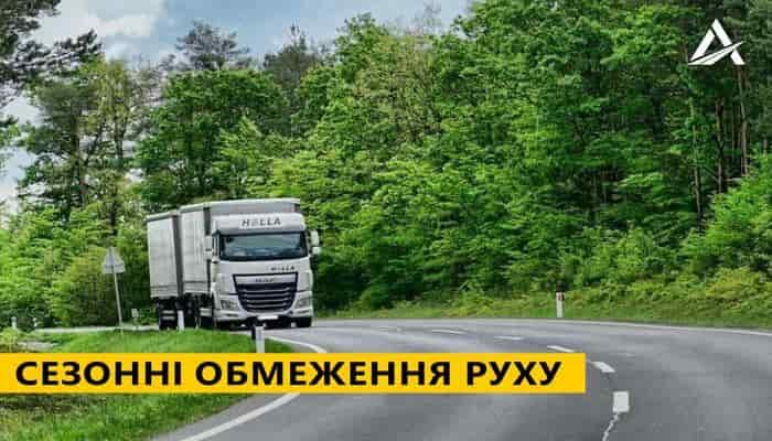 До уваги водіїв вантажівок: з 1 червня рух державними дорогами у спеку заборонено