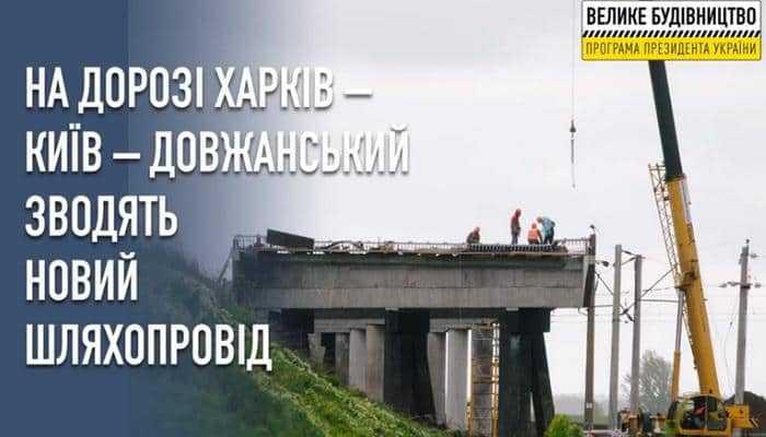 В Харьковской области, на дороге Киев-Харьков-Довжанский строят новый мост