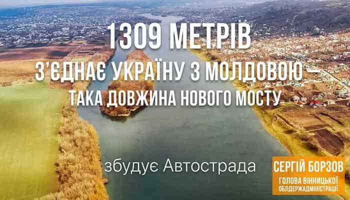 «Автострада» построит мост через Днестр на границе с Молдовой