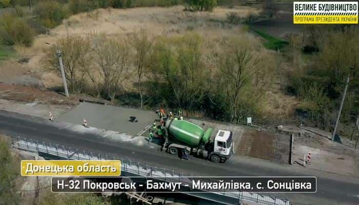 В Донецкой области отремонтировали мост на трассе Н-32